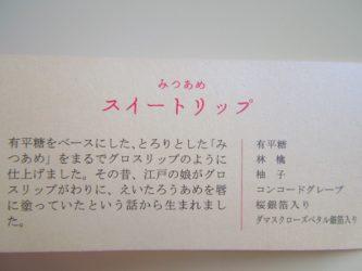 東京ひとりでお出かけ榮太樓飴