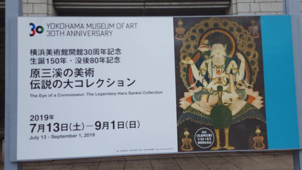 横浜美術館原山系の美術
