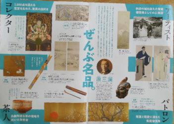 横浜美術館原三溪のコレクション
