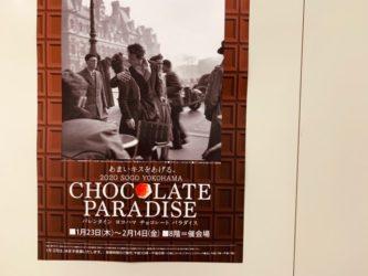 そごう横浜店チョコレートパラダイス2020