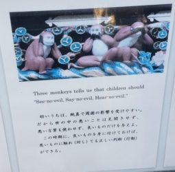 三猿の解説