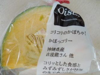 沖縄県産かぼっコリー