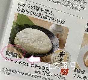 大地を守る会豆腐