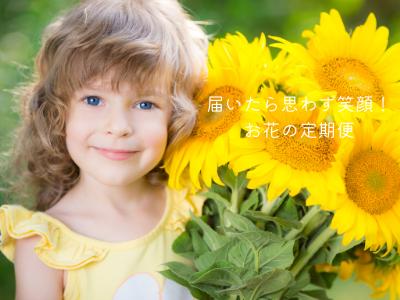お花の定期便おすすめ